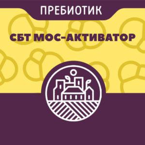 СБТ МОС-Активатор