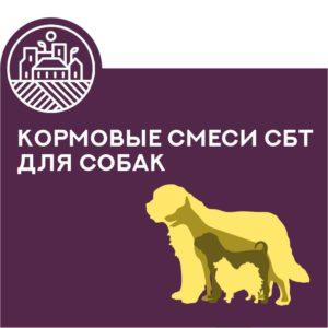Смеси СБТ для собак