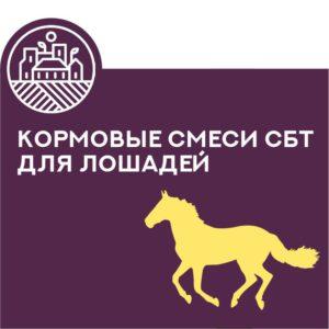 Смеси СБТ для лошадей